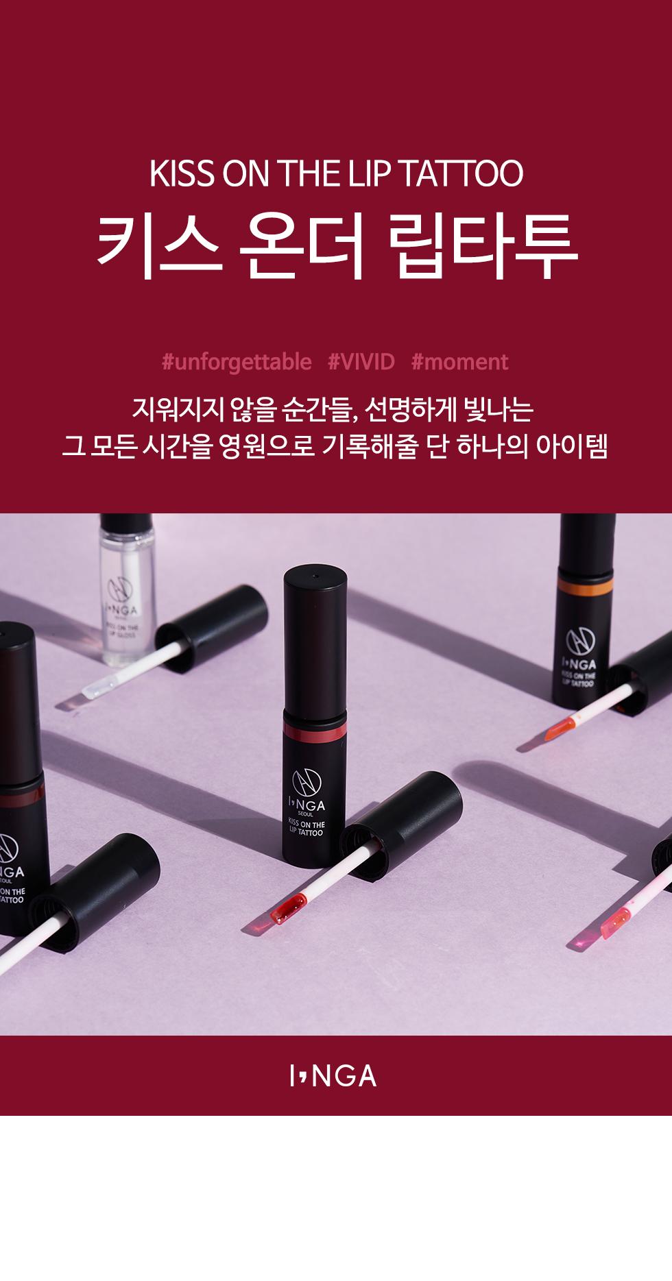 INGA 키스 온 더 립 타투 - 아이엔지에이, 13,000원, 립메이크업, 립틴트
